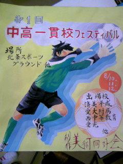 サッカーポスター2