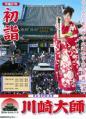 hirasawa3.jpg