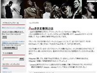 Jazzききま専科