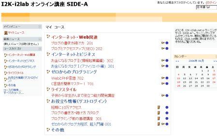 e-らーにんぐならi2lab.net