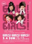 『GIRLS!GIRLS!GIRLS!』