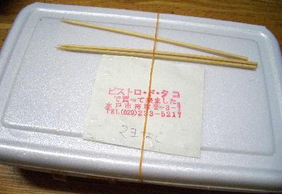 1@ビストロ・ド・タコ