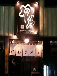1@けむり屋