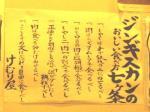 おいしい食べ方七ヶ条@けむり屋
