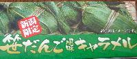笹だんごキャラメル@お土産