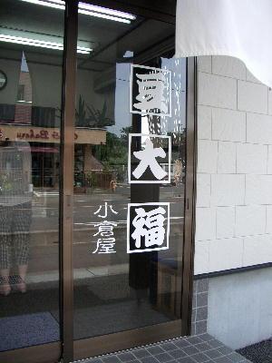 入口@小倉屋