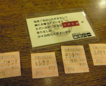 昔ながらの食券@神谷バー