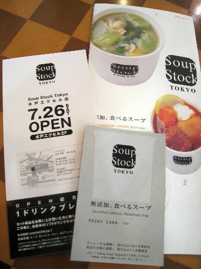 スープストックトーキョー7