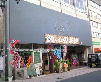 お店外観@くじらカフェ