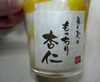 <梅の花>もっちり杏仁・マンゴ