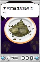 ココロの料理(土偶)