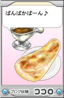 ココロの料理(カレー