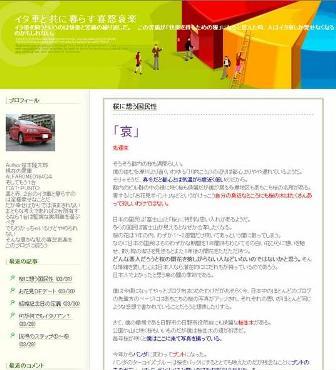 笹本隆太郎ブログ