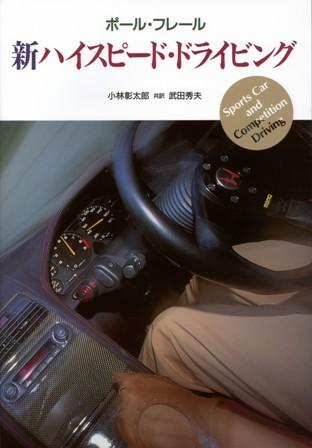 ハイスピードドライビング1