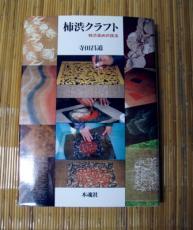 柿渋クラフト