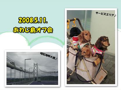 淡路島オフ会01blog02