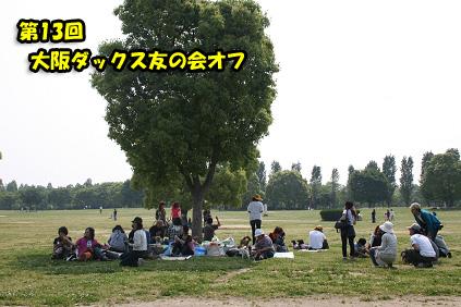 2008 05 17 ダックス友の会オフ blog06のコピー