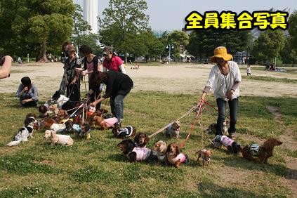 2008 05 17 ダックス友の会オフ blog07のコピー