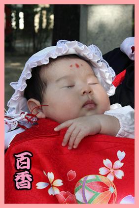2008 11 02 お宮参り blog05のコピー