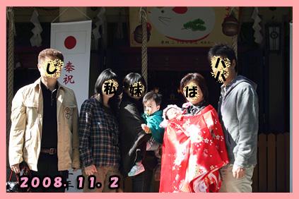 2008 11 02 お宮参り blog02のコピー
