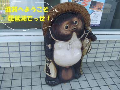 blog070908biwako01.jpg