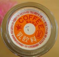 柳津コーヒー2