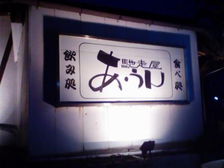 nagoyatu 003
