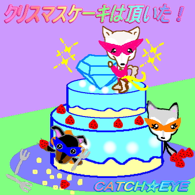 catch-08xmas