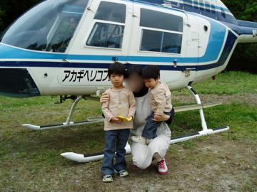 アカギヘリコプター