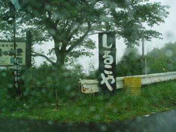 箱根の旅/4