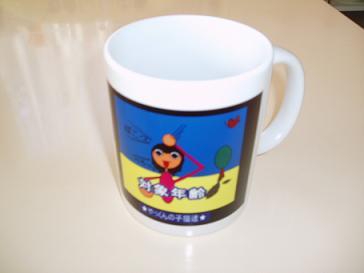 マグカップ①