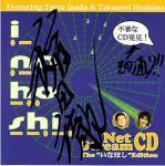 稲田サインCD1