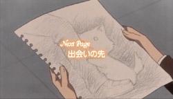 『 出会いの先 』