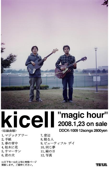 kicell_01.jpg