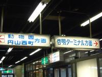 懐かしい~啓明ターミナル行き