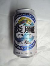 淡麗アルファ(キリンビール)