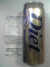 Diet(サントリー)