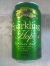 SparklingHop(キリン)