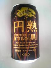 円熟【黒】(キリン)