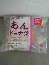 あんドーナツ(神戸屋)