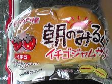 朝のみるくパンイチゴジャムサンド(神戸屋)