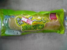 なが~いメロンパン(神戸屋)