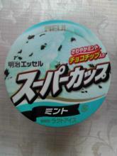 スーパーカップ・ミント(明治)