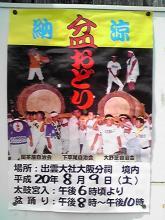 盆踊り(お知らせ)
