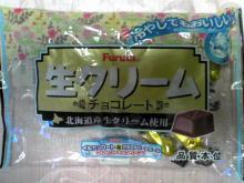 生クリームチョコレート(フルタ)