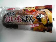大きなおいもぱん(ヤマザキ)