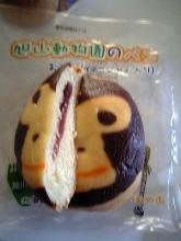 旭山動物園のパン・おさる1