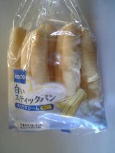 白いスティックパン