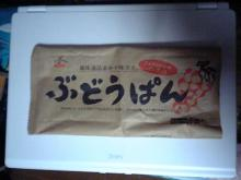 ぶどうぱん(フジパン)