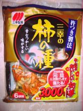 柿の種(三幸)